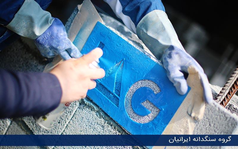 کارخانه تولید بلوک سبک سنگدانه ایرانیان