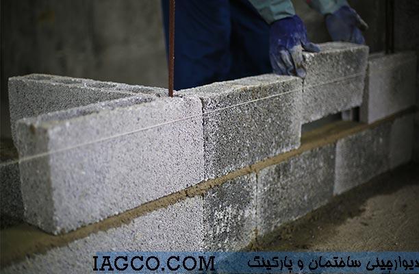 دیوارچینی ساختمانی با بلوک سبک