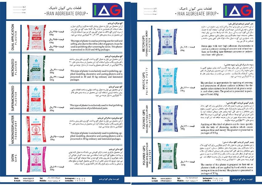 لیست قیمت گچ های ساختمانی