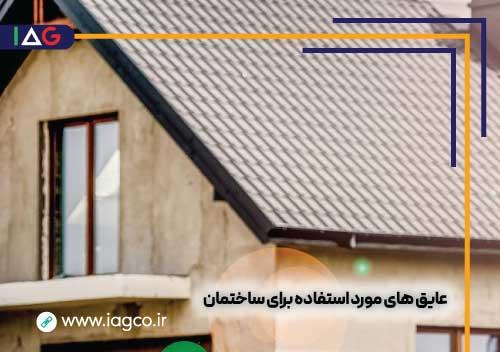 عایق های مورد استفاده برای ساختمان