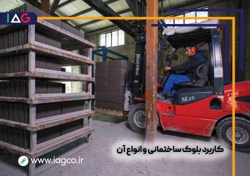 کاربرد بلوک ساختمانی و انواع آن