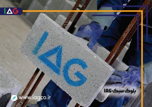مراحل تولید بلوک سبک IAGCO
