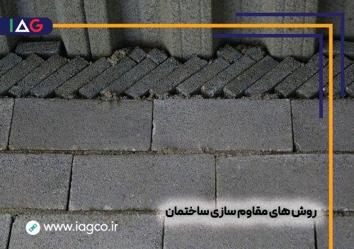 انواع روش های مقاوم سازی ساختمان در سال 1399