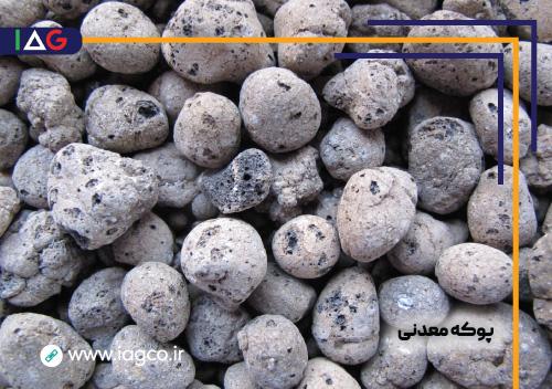 پوکه معدنی چیست