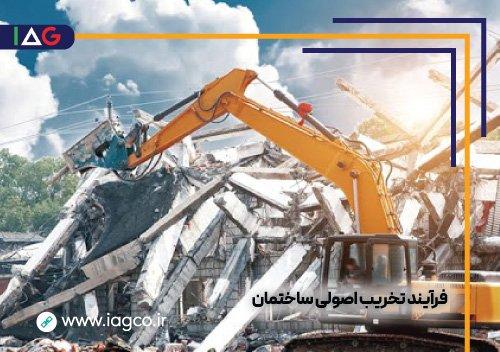 فرآیند تخریب اصولی ساختمان