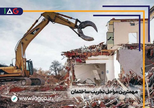مهمترین مراحل تخریب اصولی ساختمان