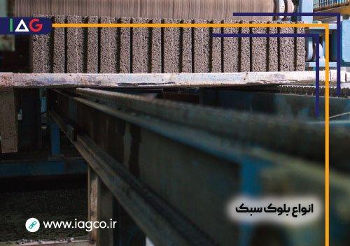 انواع بلوک های سبک در ایران