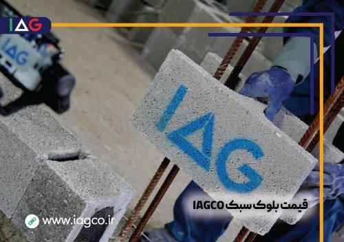 قیمت بلوک سبک IAGCO